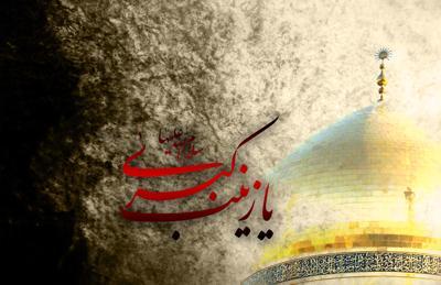 وفات حضرت زینب اس ام اس وفات حضرت زینب سلام الله علیه
