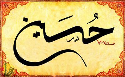 ولادت امام حسین اس ام اس تبریک ولادت امام حسین علیه السلام