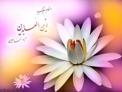 ولادت امام سجاد اس ام اس ولادت امام سجاد علیه السلام