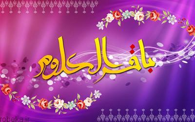 ولادت امام محمد باقر اس ام اس ولادت امام محمد باقر علیه السلام