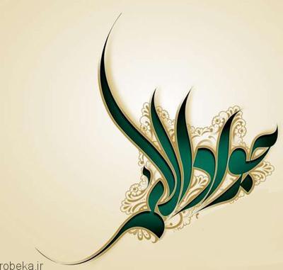 ولادت امام محمد تقی اس ام اس ولادت امام محمد تقی علیه السلام