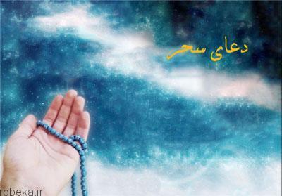 کوتاه ترین دعا در سحر ماه رمضان کوتاه ترین دعا در سحر ماه رمضان