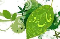 d9 81 d8 a7 d9 84  d8 b1 d9 88 d8 b2 d8 a7 d9 86 d9 87 فال روز یکشنبه 21 اردیبهشت 1399