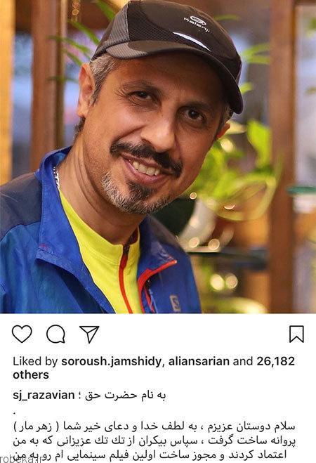 2 1 عکس بازیگران ایرانی در شبکه های اجتماعی (4)