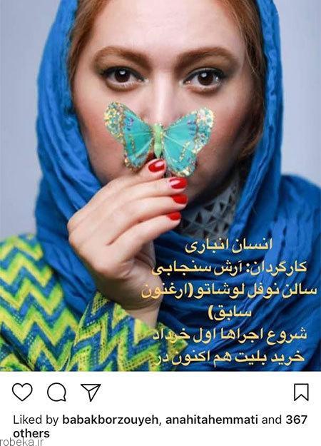3 1 عکس بازیگران ایرانی در شبکه های اجتماعی (4)