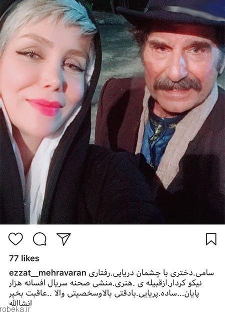 4 1 عکس بازیگران ایرانی در شبکه های اجتماعی (4)