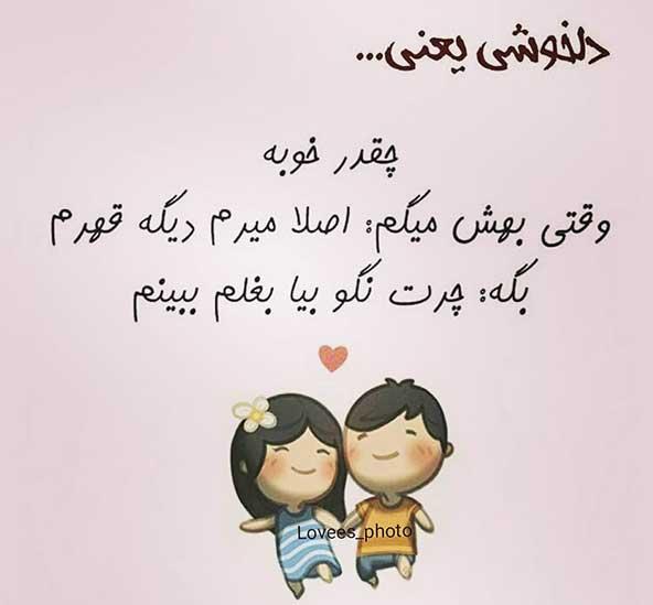 2224720389332c609c4d68da99162538 60 عکس نوشته عاشقانه از جدید ترین عکس های پروفایل