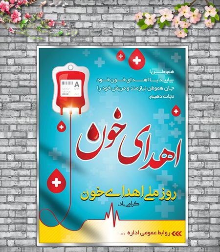 23179078967456 - کارت پستال روز اهدای خون