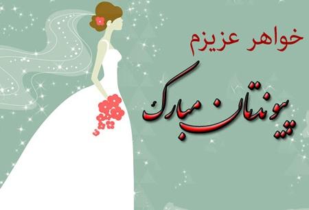 32185215 عکس پروفایل خواهرم | برادرم عروسیت مبارک