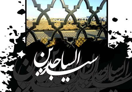 32456566857568787875677756568 پیام تسلیت شهادت امام سجاد علیه السلام