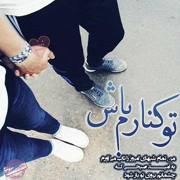 3356b6784ea35400f948996b229debf8 60 عکس نوشته عاشقانه از جدید ترین عکس های پروفایل