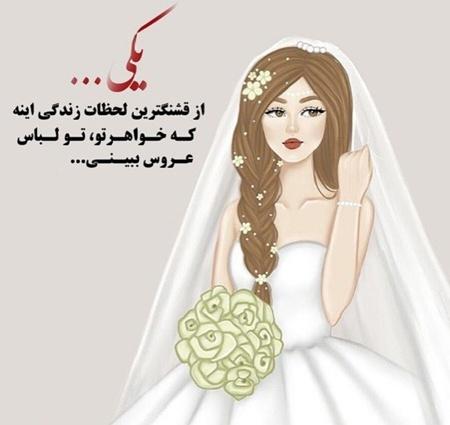 36211516 عکس پروفایل خواهرم | برادرم عروسیت مبارک