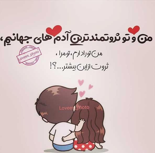 375164d08956f4a764dd017033acf5f2 60 عکس نوشته عاشقانه از جدید ترین عکس های پروفایل