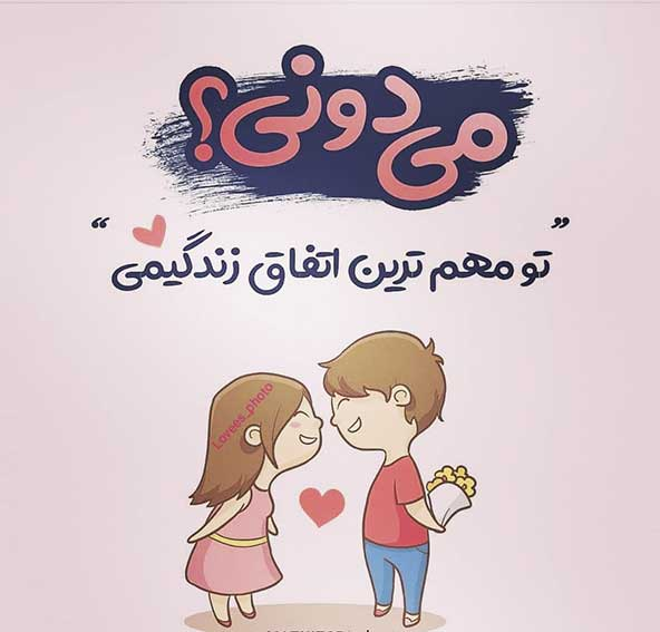 428b8934f1f23a0a625226c66bb044ce  60 عکس نوشته عاشقانه از جدید ترین عکس های پروفایل