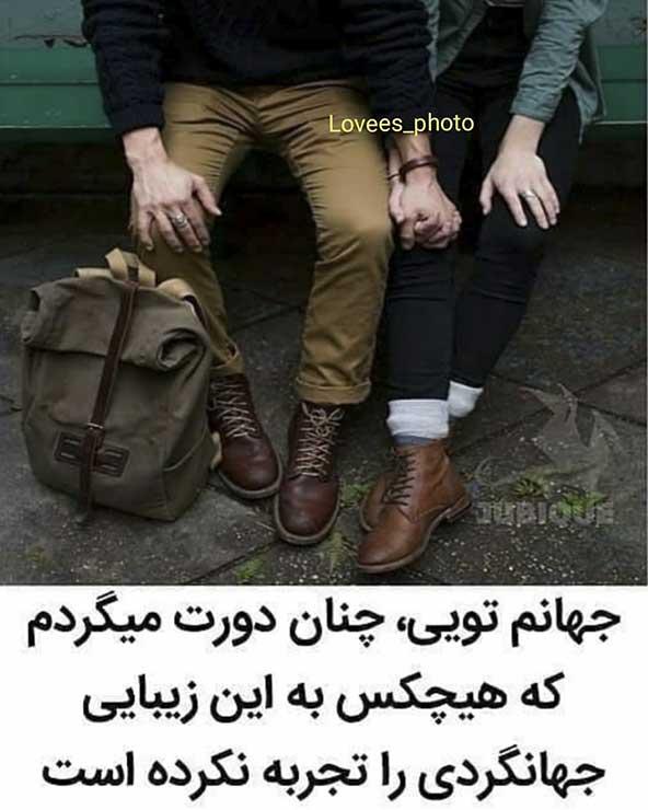 438fcfb7aba1f7009f4bcd599493893a 60 عکس نوشته عاشقانه از جدید ترین عکس های پروفایل