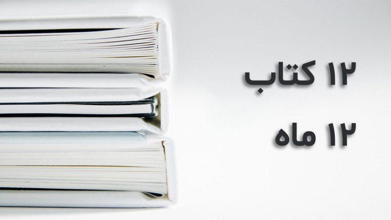 4487jxffgw66yhtyumntytytityj 800x450 12 دلیل که برای خواندن 12 کتاب در یک سال