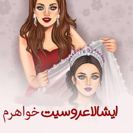 4528729522985 عکس پروفایل خواهرم | برادرم عروسیت مبارک