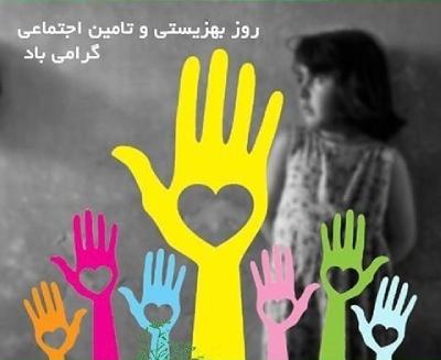469985415216665879455 پیام تبریک روز تامین اجتماعی و بهزيستی