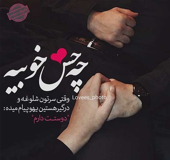 487d73bc2b9a37d7b7ddfd702494a16f 60 عکس نوشته عاشقانه از جدید ترین عکس های پروفایل