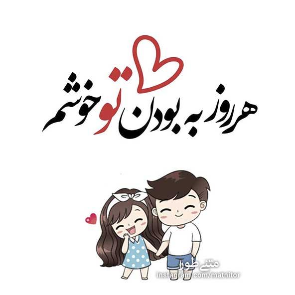4be77fd1ff811a930325cc871138afba 60 عکس نوشته عاشقانه از جدید ترین عکس های پروفایل