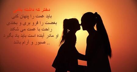5779904331245887874677 عکس نوشته دختر که داشته باشی