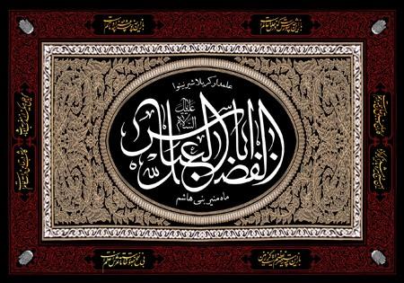5789976556789987656789876ف تصاویر روز تاسوعای حسینی