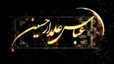 59486543454875683475349579438658349 متن تسلیت تاسوعای حسینی