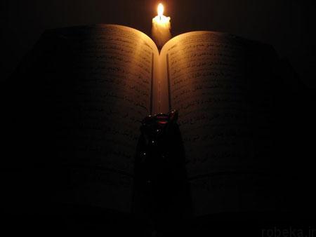عکس شب قدر ۹۴, والیپیپر شب های قدر رمضان