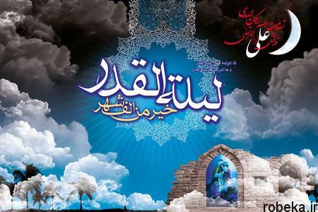 کارت پستال شب قدر,عکس شب قدر ۹۴