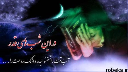 شب قدر رمضان ۹۴,عکس شب قدر