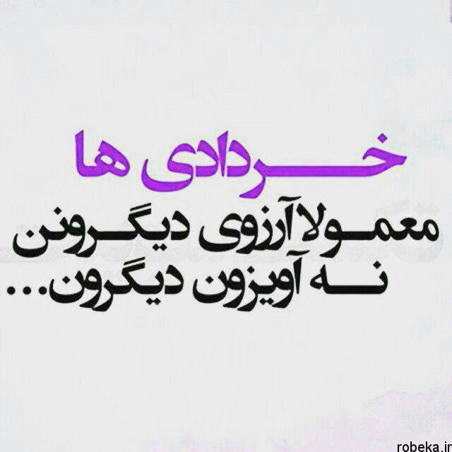 5b168e4322b4e 1469863898661955 عکس پروفایل خردادی | خرداد ماهی که باشی