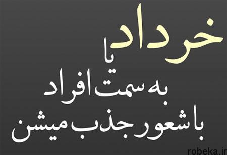 5b168e4854cbb fu7085 عکس پروفایل خردادی | خرداد ماهی که باشی