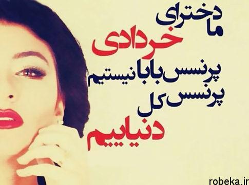 5b168e5e6f913 khordad 18 عکس پروفایل خردادی | خرداد ماهی که باشی