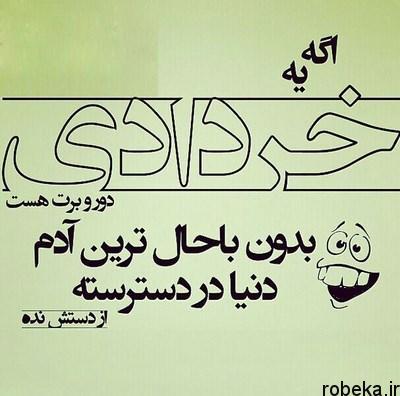 5b168e622bd39 khordadi 29295 24 عکس پروفایل خردادی | خرداد ماهی که باشی