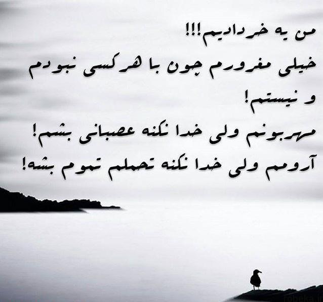 5b168e6610653 عکس نوشته خرداد ماهی 6 عکس پروفایل خردادی | خرداد ماهی که باشی