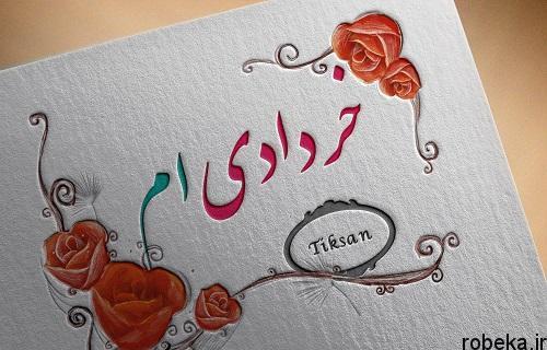 5b168e6b66e23 عکس با متن درباره خردادی ام برای پروفایل عکس پروفایل خردادی | خرداد ماهی که باشی