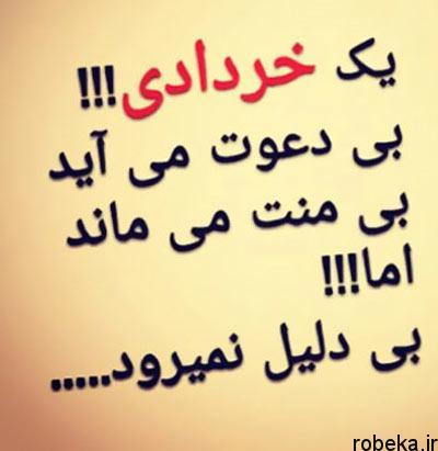 5b168e6ecdbce 22 عکس پروفایل خردادی | خرداد ماهی که باشی