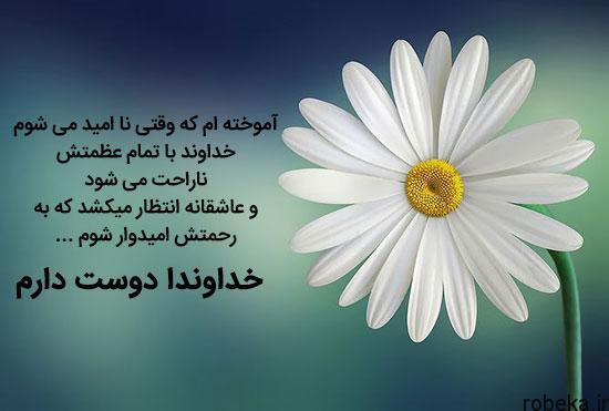 5b1e7287303ca عکس نوشته معنوی زیبا عکس پروفایل معنوی   عکس نوشته های معنوی و عرفانی درباره خداوند