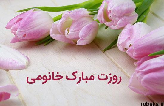 5b1e85732111f عکس تبریک روز زن 3 عکس نوشته تبریک روز زن | عکس پروفایل روز زن مبارک