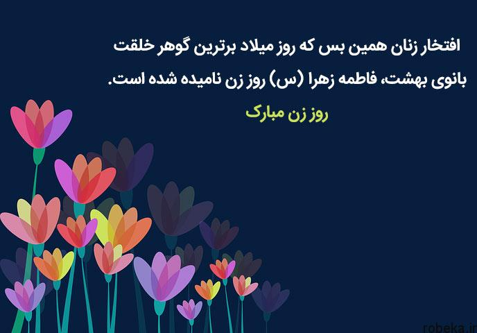 5b1e8576cd01c عکس تبریک روز زن 4 عکس نوشته تبریک روز زن | عکس پروفایل روز زن مبارک