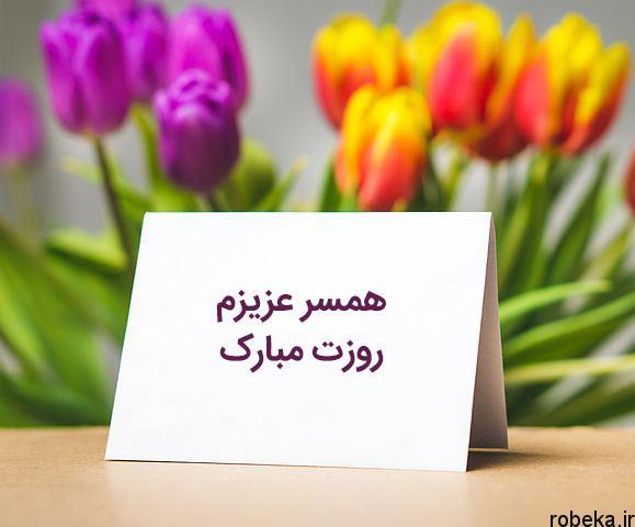 5b1e857a7c283 عکس تبریک روز زن 5 عکس نوشته تبریک روز زن | عکس پروفایل روز زن مبارک