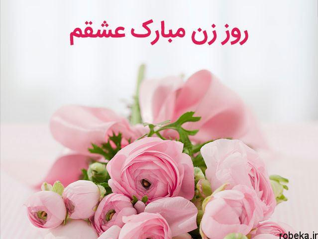 5b1e8582ece78 عکس تبریک روز زن 7 عکس نوشته تبریک روز زن | عکس پروفایل روز زن مبارک