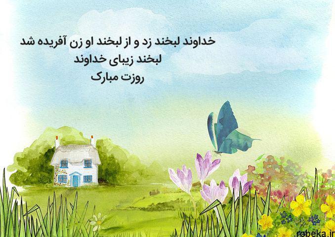 5b1e8586a0110 عکس تبریک روز زن 8 عکس نوشته تبریک روز زن | عکس پروفایل روز زن مبارک