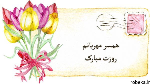 5b1e858a8ab01 عکس تبریک روز زن 9 عکس نوشته تبریک روز زن | عکس پروفایل روز زن مبارک