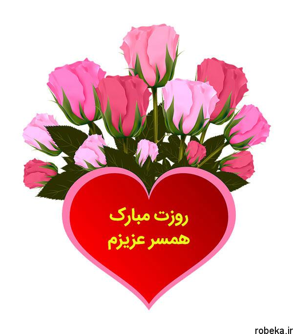 5b1e858e4c271 عکس تبریک روز زن 10 عکس نوشته تبریک روز زن | عکس پروفایل روز زن مبارک