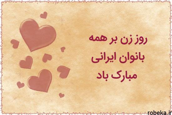 5b1e85932ae2f عکس تبریک روز زن 1 عکس نوشته تبریک روز زن | عکس پروفایل روز زن مبارک