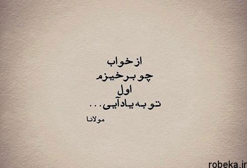 5b1e8caf76b92 اشعار تصویری زیبا عاشقانه عکس نوشته اشعار زیبا و عاشقانه شاعران بزرگ جهان برای پروفایل