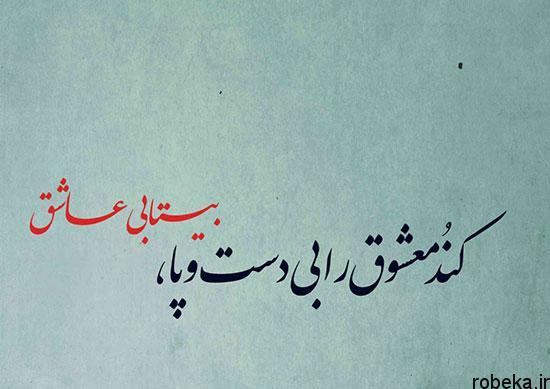 5b1e8cb319b94 عکس شعر دلتنگی عاشقانه عکس نوشته اشعار زیبا و عاشقانه شاعران بزرگ جهان برای پروفایل