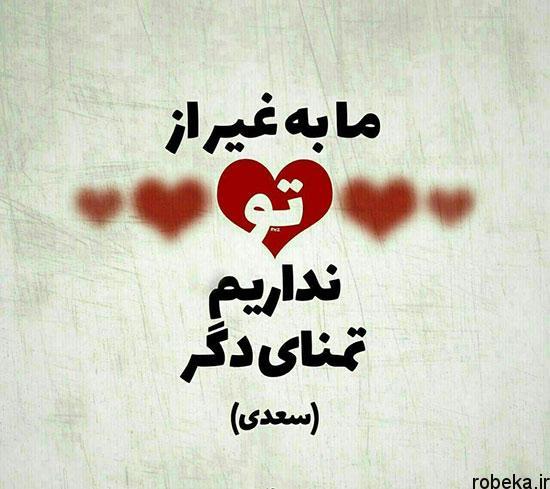 5b1e8ccd60c76 شعر تصویری زیبا عاشقانه عکس نوشته اشعار زیبا و عاشقانه شاعران بزرگ جهان برای پروفایل