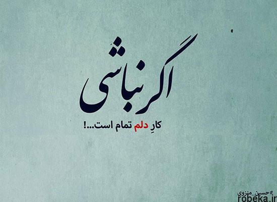 5b1e8cd11e4cf عکس نوشته شعرای معاصر ایران عکس نوشته اشعار زیبا و عاشقانه شاعران بزرگ جهان برای پروفایل